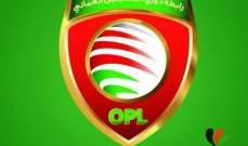 الدوري العماني: فوز النهضة على مسقط وخسارة مجيس امام عمان