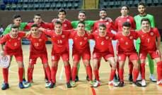 لبنان يواجه السعودية في تصفيات كأس آسيا لكرة الصالات تحت 20 سنة