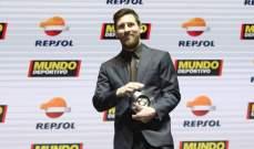 ميسي يتسلم جائزة افضل لاعب في الليغا