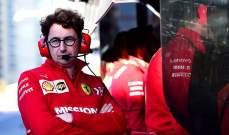 فريق فيراري لديه تحفظات على قوانين الفورمولا 1 الجديدة