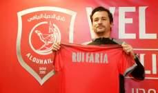 الدحيل القطري يقدم المدرب البرتغالي فاريا للاعلام