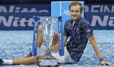 ميدفيديف بعد الفوز على تيم : كان أصعب انتصار في حياتي