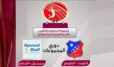 سبيد بول ينافس الكويت على البطاقة الثانية المؤهلة لربع نهائي الطائرة العربية