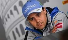 فيليبي ماسا سعيد بالسائقين الشباب في الفورمولا 1