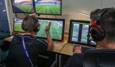 الاتحاد الإيطالي يطالب الفيفا بتجربة نظام جديد لتقنية الفيديو