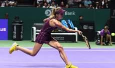 البطولة الختامية لموسم التنس : سفيتولينا تواصل التألق