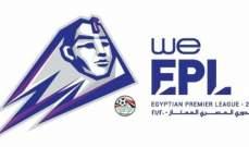 الدوري المصري: مصر المقاصة يتخطى طلائع الجيش بثنائية