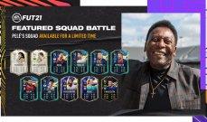 تشكيلة مدججة بالنجوم لـ بيليه في لعبة FIFA21