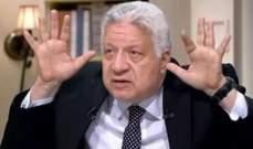 مرتضى منصور : الزمالك لن يسافر لمواجهة المصري وليحصل ما يحصل