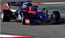 من سيقود في اليوم الثاني من الإختبارات الشتوية في الفورمولا 1؟