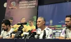 تيتي : السعودية تقدم كرة قدم جيدة وآمل ان يكون اللقاء جيدا