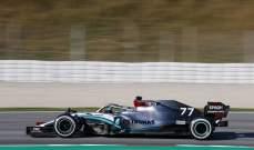 مرسيدس غيّرت محرك بوتاس في إختبارات برشلونة