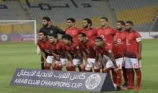 غيابات مؤثرة عن الاهلي المصري قبل مواجهة النجمة اللبناني