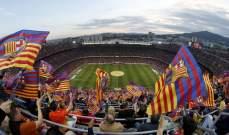 رسمياً تحديد موعد كلاسيكو ذهاب الدوري الاسباني