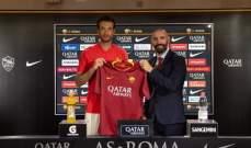 أنطونيو ميرانتي يوقع رسميا مع روما الايطالي