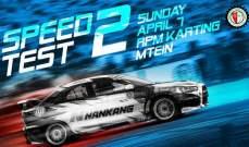 السباق الثاني للسرعة الأحد  بمشاركة 75 سيارة