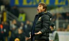 كونتي: استحوذنا على الكرة أمام روما ولكن من دون نتيجة