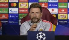 دي فرانشيسكو: سنحاول الفوز على ريال مدريد من أجل صدارة المجموعة
