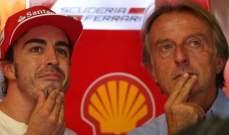 فرناندو الونسو ينتقد حساب الفورمولا 1 على تويتر