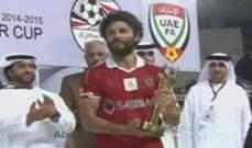 حسام غالي افضل لاعب في كأس السوبر المصري