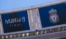 روما يحبذ فوز ليفربول بدوري الابطال