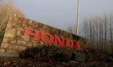 هوندا : إغلاق مصنعنا في إنكلترا لن يؤثر على قسم الفورمولا 1