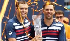 بوب ومايك براين يحرزان لقب الزوجي في بطولة ميامي المفتوحة
