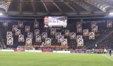 انسحاب جماعي لجماهير روما من مباراة ميلان