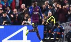 رغم مشاكله ديمبيلي يحقق ارقام جيدة مع برشلونة