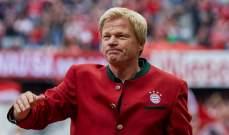 أوليفر كان يخلف رومينيغه في مطلع 2022