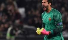 ريال مدريد يجدد اهتمامه بضم حارس روما
