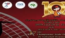 بطولة الاندية العربية للكرة الطائرة:تأهل الريان والترجي الى الربع النهائي
