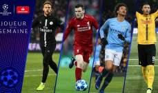 التنافس بين 4 لاعبين على جائزة أفضل لاعب في الجولة السادسة من دوري الابطال