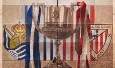 تأجيل نهائي كأس الملك الى الموسم المقبل