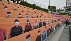 بصيص أمل من كوريا الجنوبية بعودة عجلة الرياضة الى الدوران