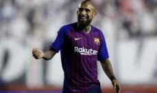 فيدال : كان فوز مهم لبرشلونة
