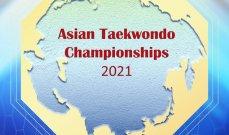 بطولة آسيا بالتايكواندو: مشاركة كثيفة والبرنامج الكامل للمسابقات
