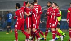 ليفربول يتطلع لتحقيق رقم غاب عنه 11 سنة أمام أتالانتا