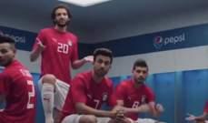 بيبسي تنفي مسؤوليتها عن تسريب اغنية اعتذار لاعبي مصر