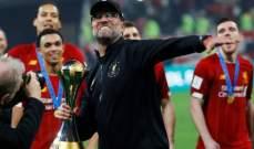 خاص: ليفربول وكلوب وميسي في واجهة عام 2019