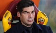روما يعلن رحيل مدربه نهاية الموسم الجاري