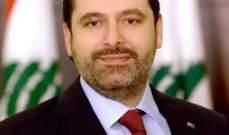 الرئيس سعد الحريري يهنئ منتخب لبنان للسلة بفوزه