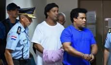 المحكمة ترفض تحويل سجن رونالدينيو الإحتياطي لإقامة جبرية