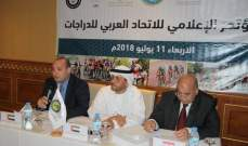 الاتحاد الدولي للدراجات الهوائية يعترف رسميا بنظيره العربي