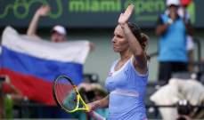 بطولة سينسيناتي: كوزنيتسوفا الى نصف النهائي لمواجهة بارتي
