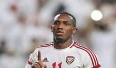 نجم الإمارات: هدفنا التأهل لنهائيات مونديال 2022