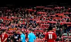 البريمرليغ: ليفربول يستعيد نغمة الانتصارات بفوز صعب امام بورنموث