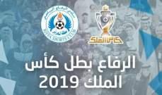 كأس ملك البحرين : الرفاع يحرز اللقب على حساب الحد