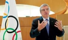 باخ: ما زلنا ملتزمين تماما بإقامة أولمبياد طوكيو في موعده