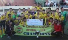 العهد يتوج بلقب بطولة لبنان للشباب
